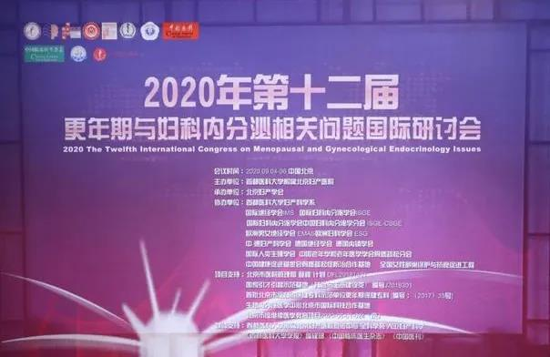 首都医讯|北京五洲妇儿医院祝贺2020第十二届更年期与内分泌国际研讨会圆满成功