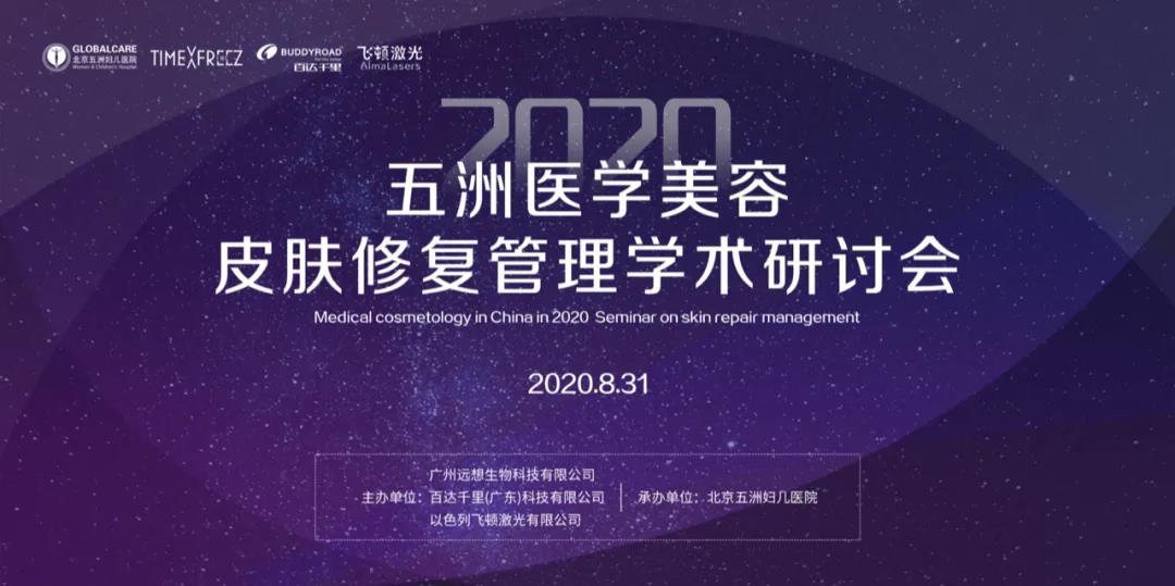 2020北京五洲妇儿医院医学美容皮肤修复学术研讨会