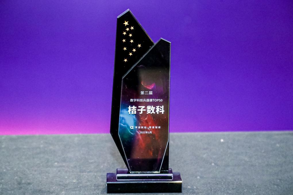 """桔子数科荣获零壹财经""""数字科技兵器谱top50""""榜单"""