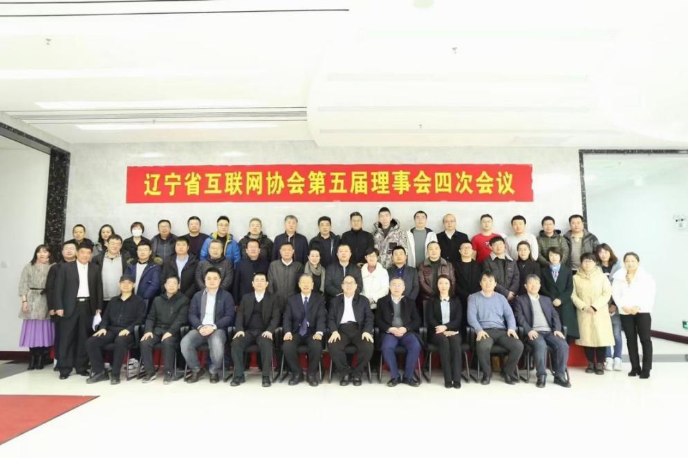 桔子数科当选辽宁省互联网协会副理事长单位 助推互联网产业蓬勃发展