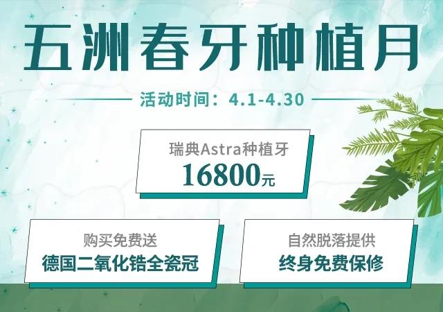 北京最靠谱的牙科医院北京五洲妇儿医院
