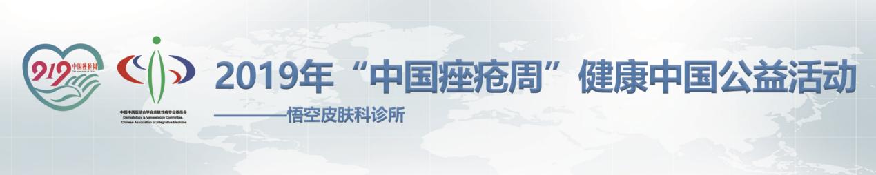 """悟空祛痘2019 """"中国痤疮周""""北京义诊活动正式起航"""