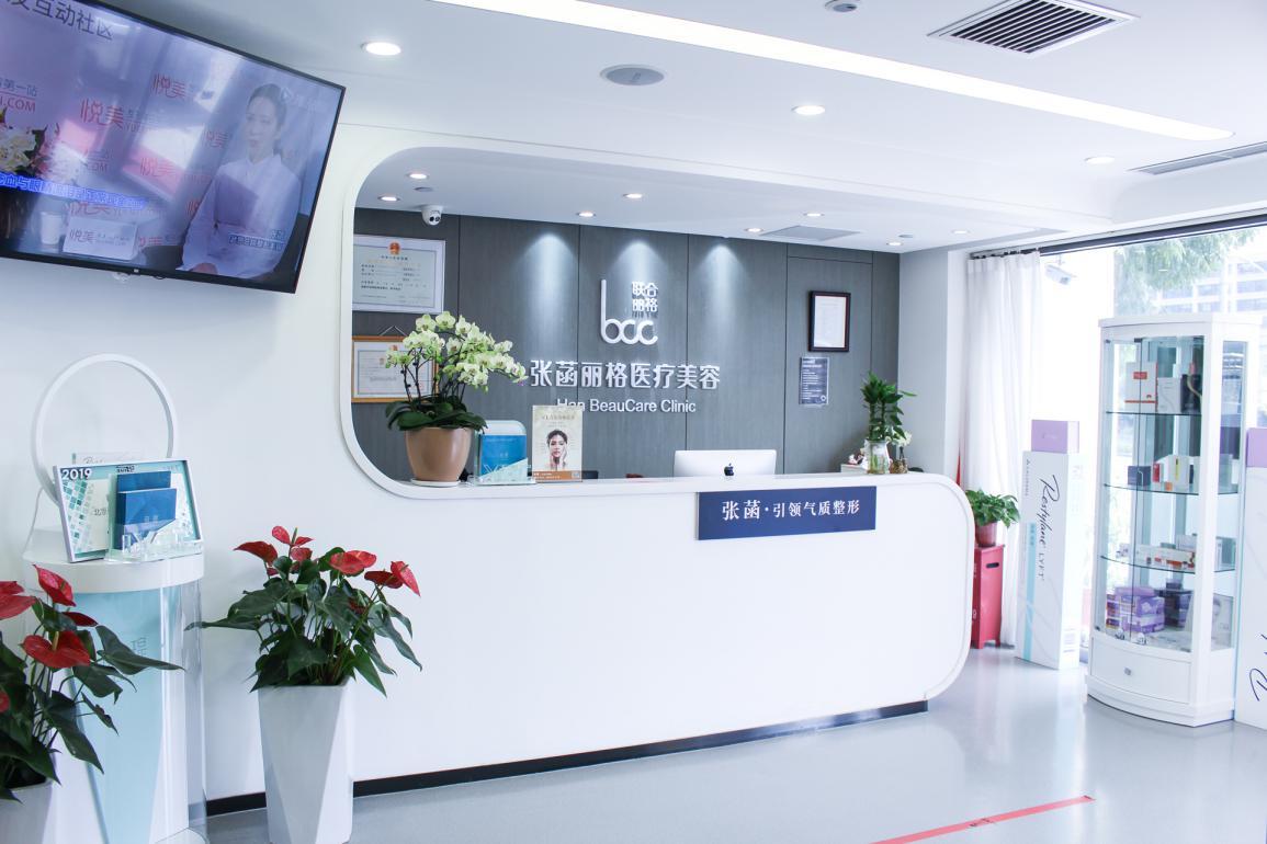 """""""菡式气质医美""""全新升级,原丽诗丽格正式更名为张菡丽格"""