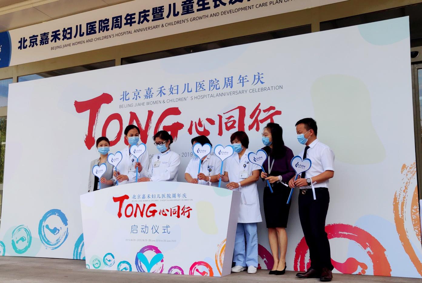 以公益献礼国际儿童节|北京嘉禾妇儿医院启动儿童生长发育关爱计划