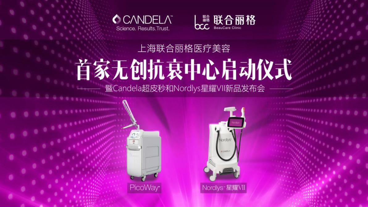 上海联合丽格携手美国赛诺龙成立无创抗衰中心,科技美肤新势力