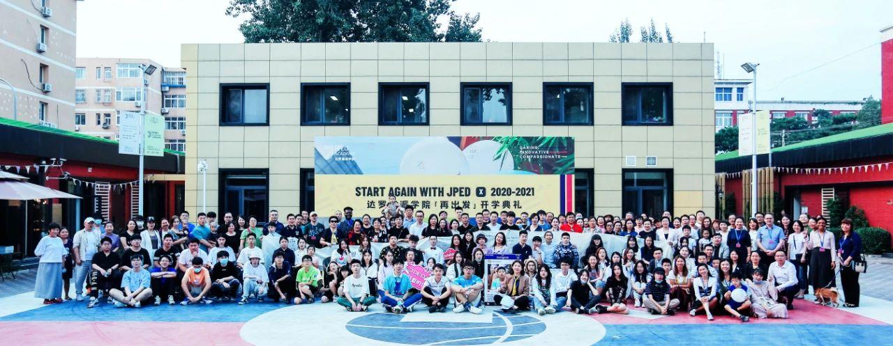 持续发展创新式教育暨达罗捷派学院2020-2021开学典礼