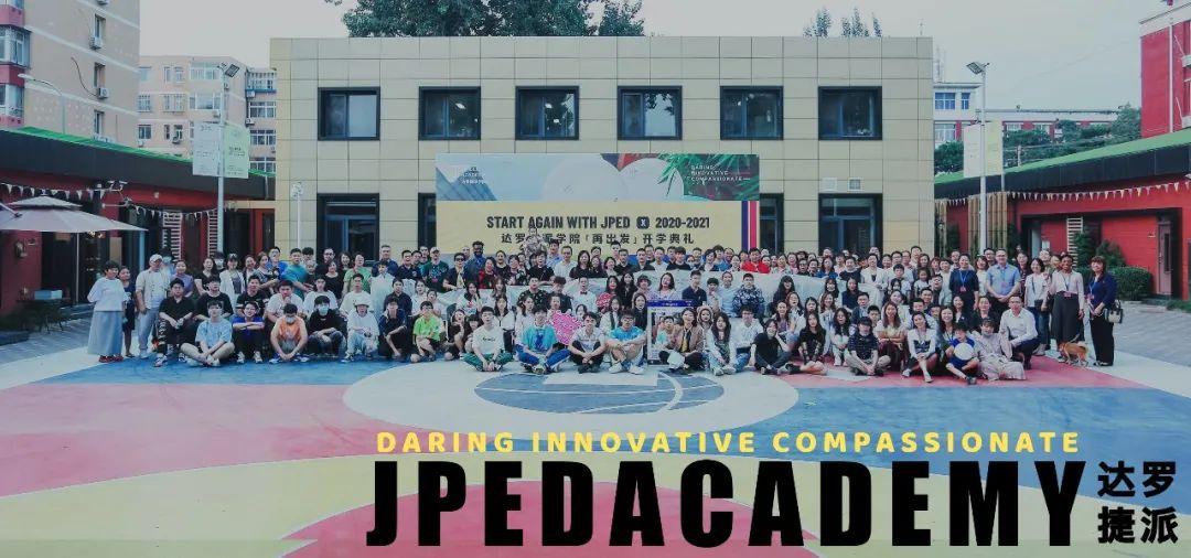 達羅捷派學院2021學年春季入學申請計劃全解