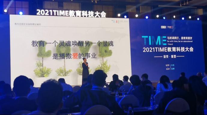 教育盛会,2021TIME教育科技大会在北京盛大举办,栗志教育荣获2021影响力教育品牌大奖